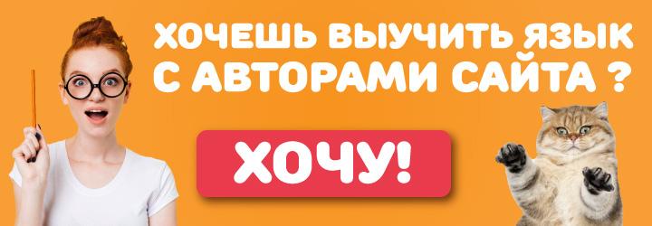 Выучи язык с авторами сайта!