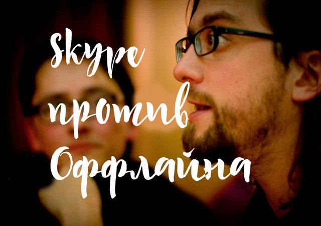 Skype против Оффлайна