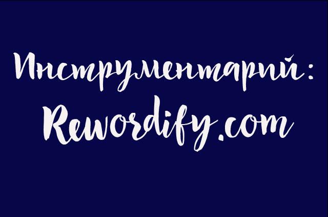 Rewordify — упрощаем английский!