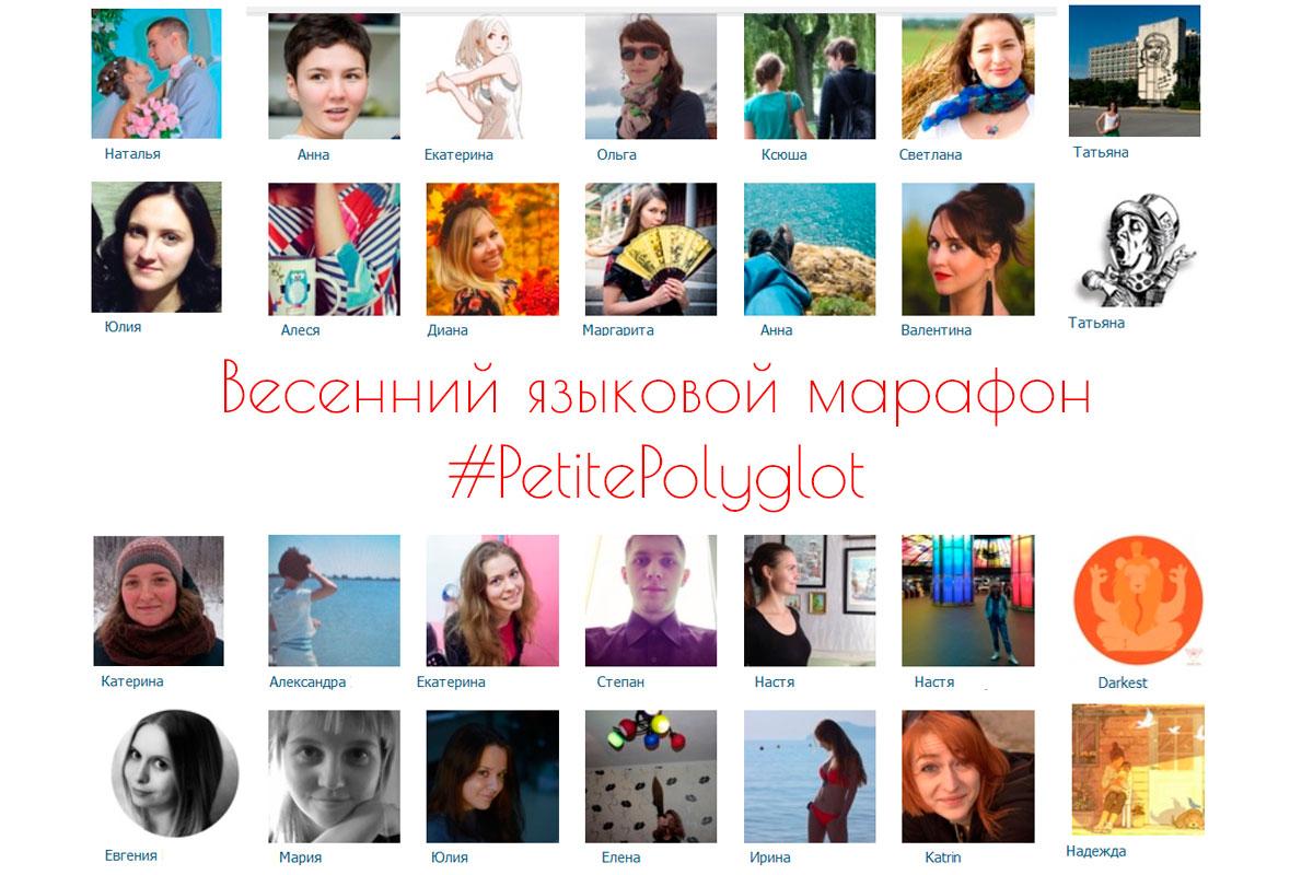 Весенний языковой марафон #PetitePolyglot (Language Heroes) 2015: внутренняя кухня и видео!
