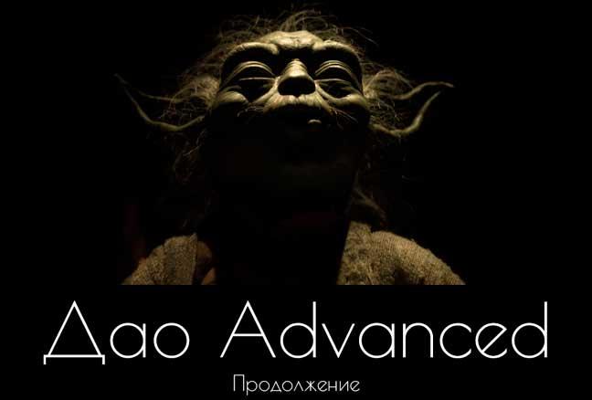 Дао Advanced: как перестать топтаться на среднем уровне и наконец-то выучить язык хорошо (продолжение)