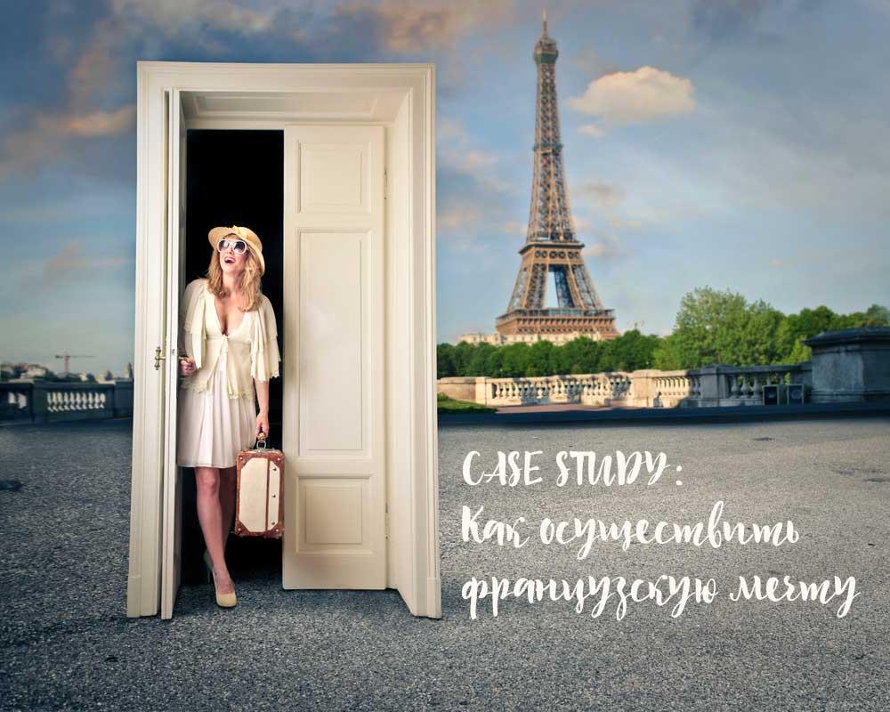 Уехать работать на год во Францию, не зная язык хорошо, и выучить там его? Не вопрос!