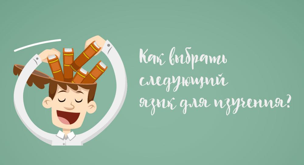 Методика выбора иностранных языков для потенциальных полиглотов :)