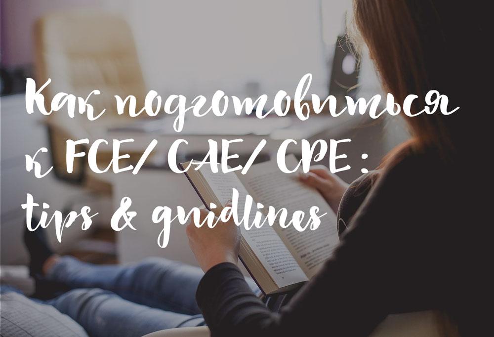 Как сдать экзамены FCE/ CAE/ CPE: 6 полезных советов