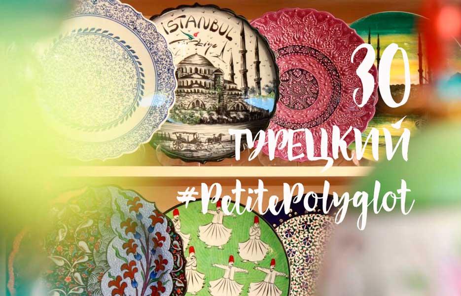 53 полезных ресурса для изучающих турецкий язык