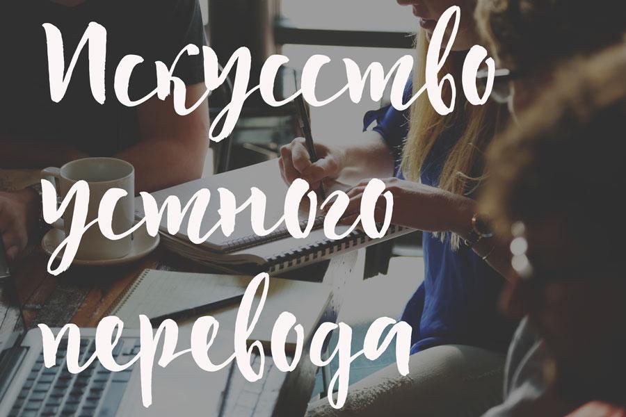 Устный перевод: где учиться, что почитать + полезные ресурсы!
