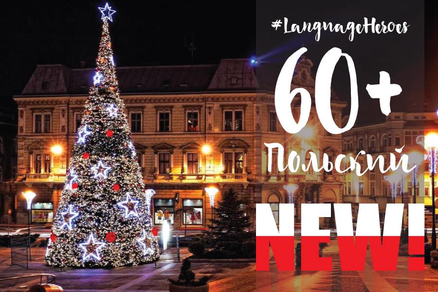 Польский язык: 60 ресурсов по всем аспектам