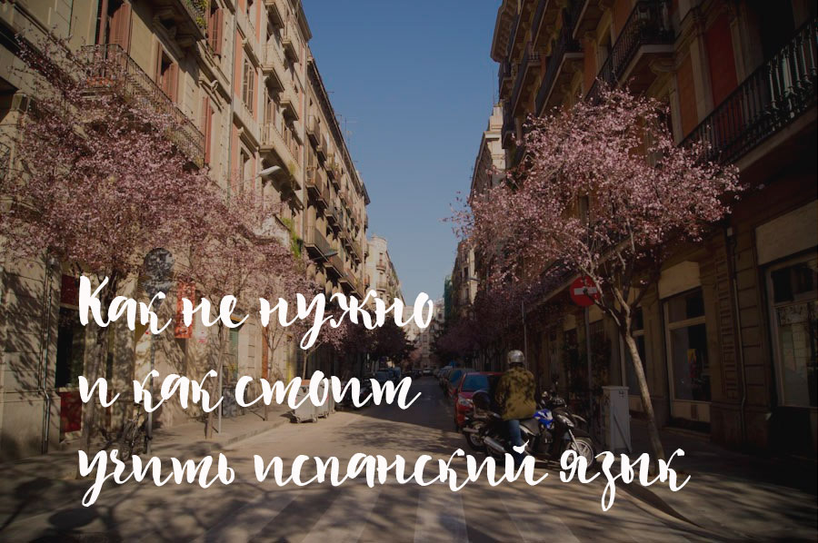 «Как бы я учила испанский, начни я в 2015 году»