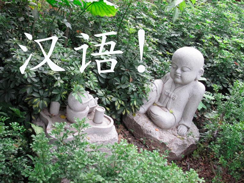 О китайском: самое важное для начинающих!