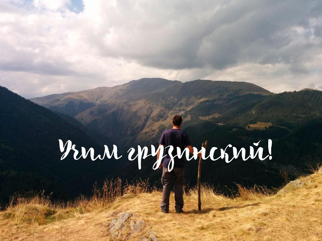 Коллекция ресурсов для изучающих грузинский язык самостоятельно