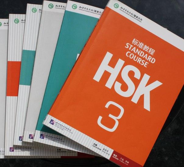 «Любите ли вы HSK так, как люблю его я» или что вы получите, кроме сертификата, подготовившись к экзамену HSK