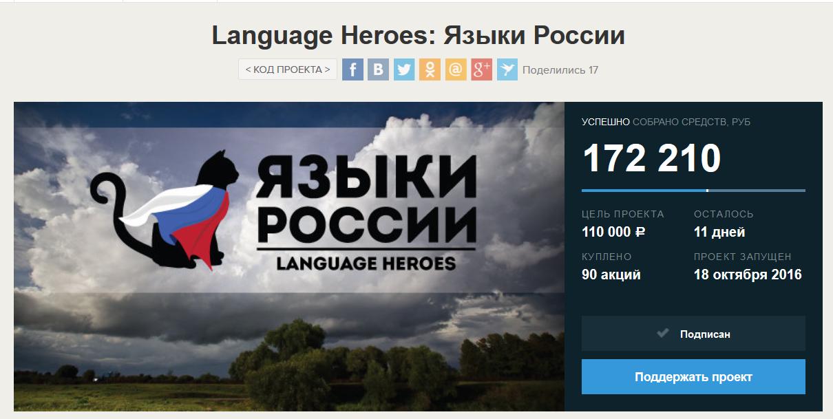 Language Heroes: Языки России