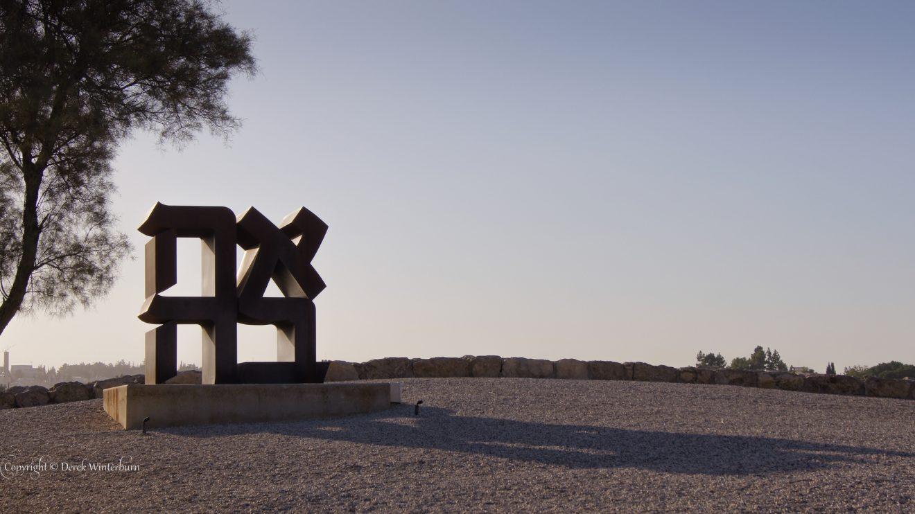 Влюбиться в иврит