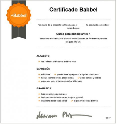 Сертификат по завершению курса