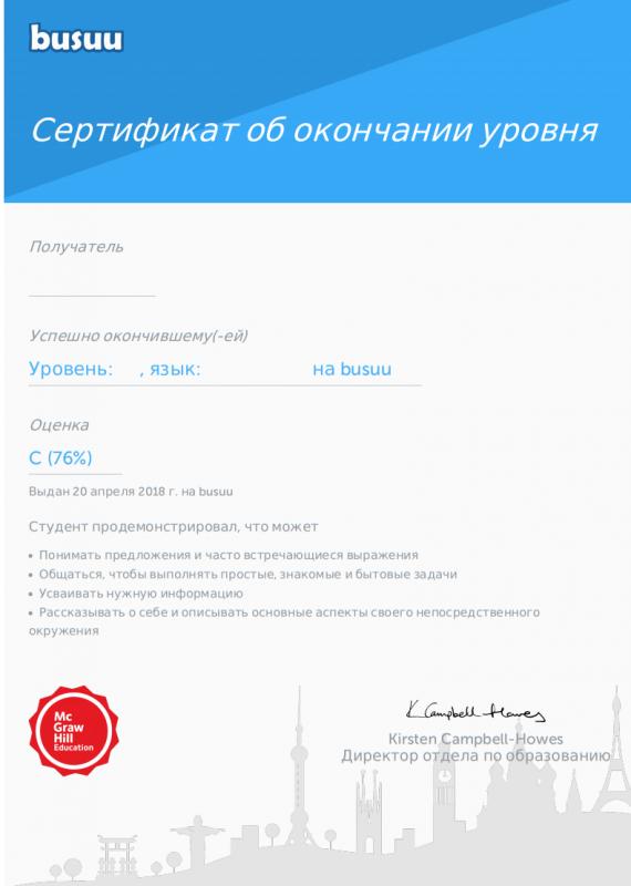 Сертификат об окончании уровня