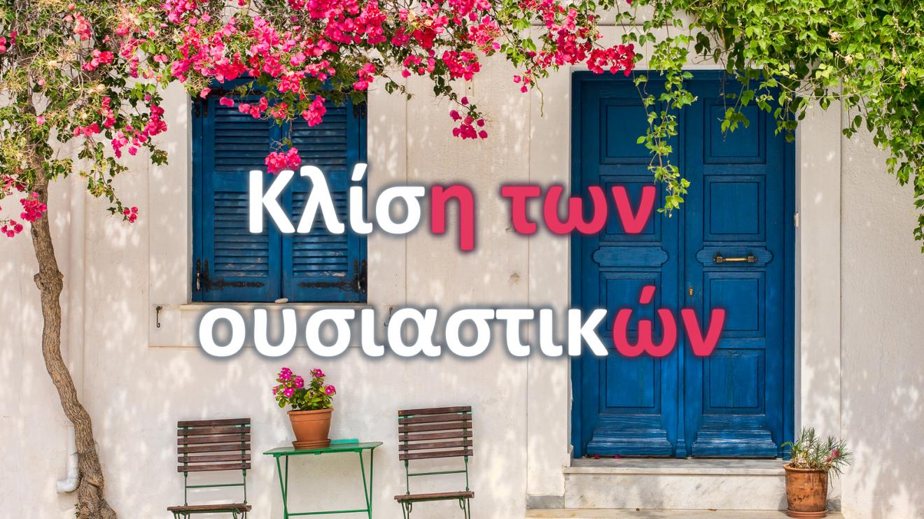 Склонение существительных в греческом языке