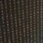 Язык в языке: китайские иероглифы