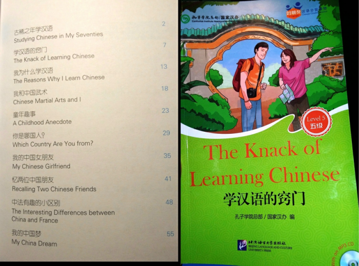 «The Knack of Learning Chinese – 学汉语的窍门»