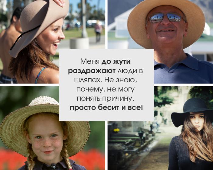 Люди в шляпах