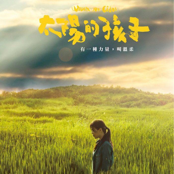 "Кадр из фильма ""Wawa no Cidal / Панай - Panay "" (2015) ,режиссер Чэн Юй-Цзе"