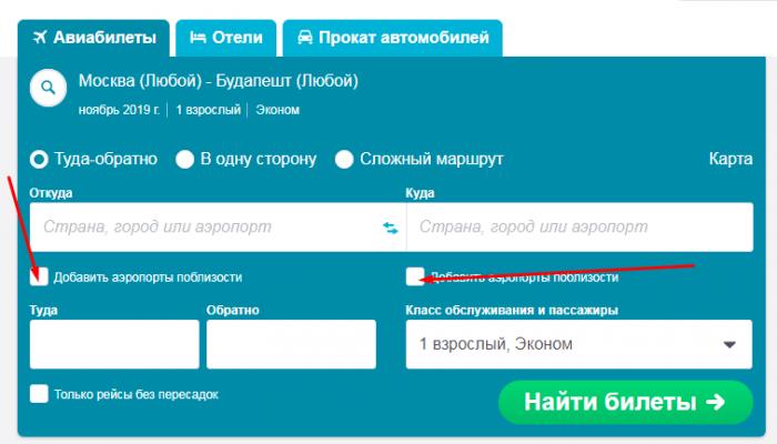Агрегатор www.skyscanner.ru.