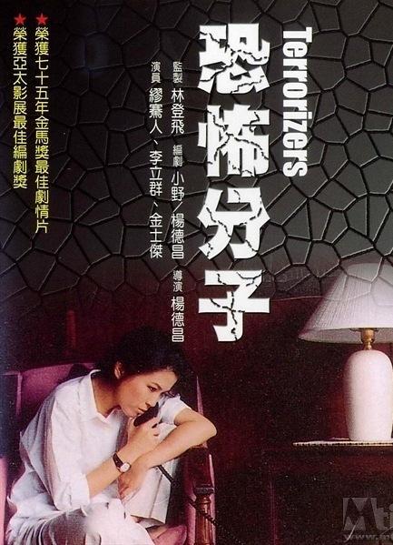 """Кадр из фильма """"Вселяющий страх – 恐怖疯子(1986)"""" , режиссер Эдвард Янг."""