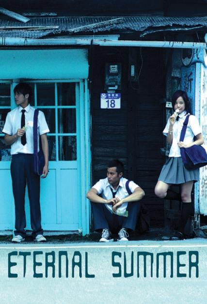 """Кадр из фильма """"Вечное лето - 盛夏光年"""" (2006) , режиссер Лэсте Чэнь"""
