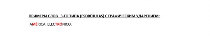 Примеры слов 3-го типа (ESDRÚJULAS) с графическим ударением