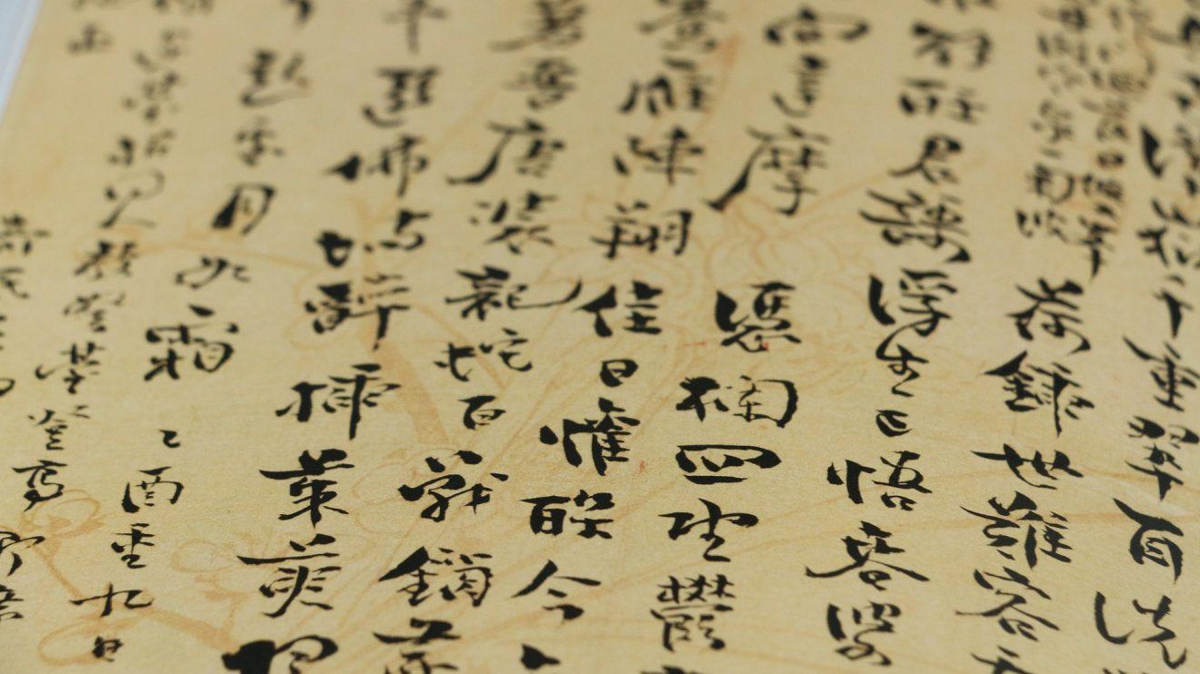 О китайской этимологии