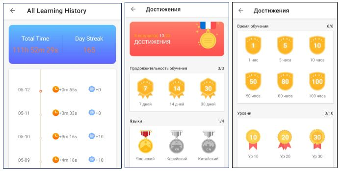 Система наград и подсчет прогресса в приложении LingoDeer