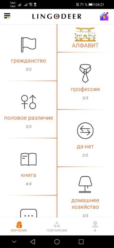 Пример приложения–интерактивного учебника (LingoDeer)