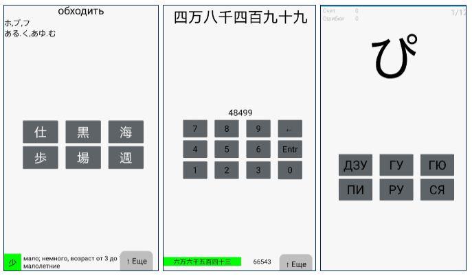 Тесты «Кандзи», «Числа», «Хирагана» в приложении «Obenkyo»
