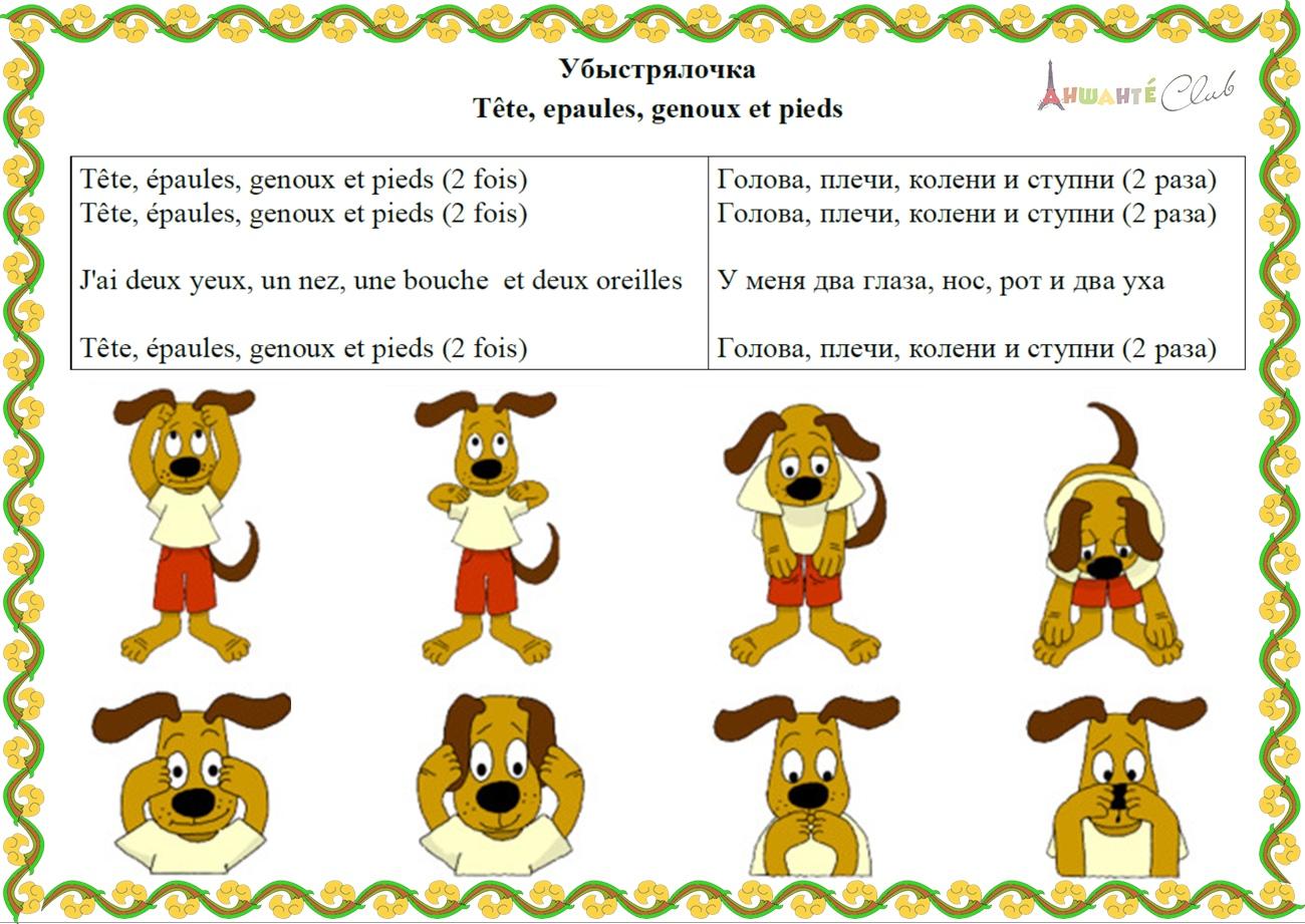 Иностранный язык в младшей школе с любовью и песнями (на примере французского языка)