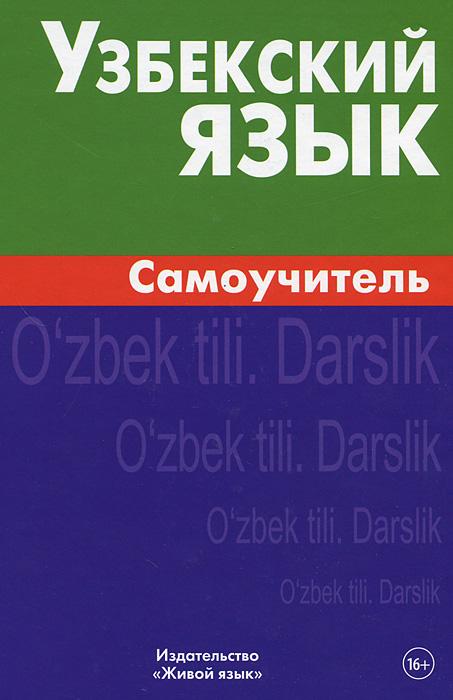 Узбекский язык, самоучитель