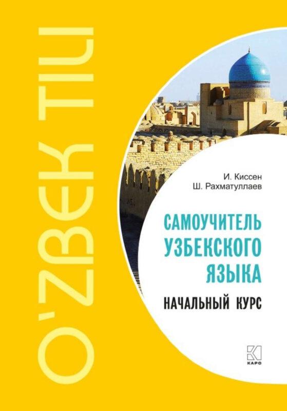 Самоучитель узбекского языка Начальный курс